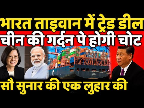 India looks for trade talks with Taiwan responding Taipei's requests to discuss a trade agreement ?