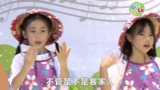 《Bilibolo唱唱跳跳》EP45:台中市石岡國小(大埔腔)