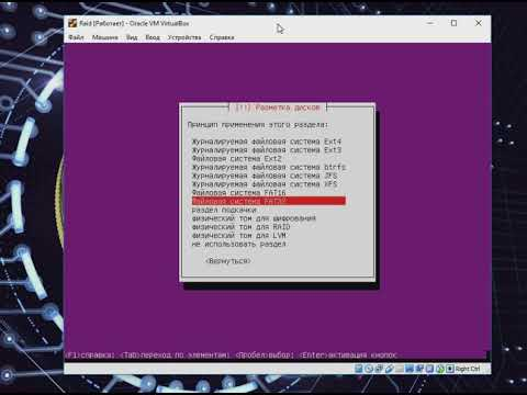 Програмный RAID установка и проверка