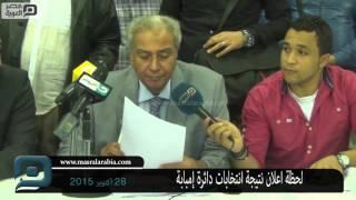 مصر العربية |لحظة اعلان نتيجة انتخابات دائرة إمبابة