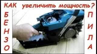 Как увеличить мощность бензопилы, замена поршневой с 45 на 52 кубика/Repair of chainsaws.