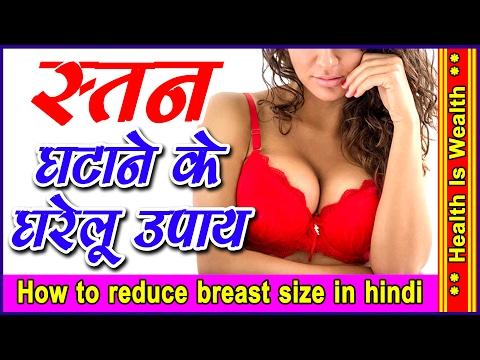 स्तनों के आकर घटाने के घरेलू तरीका -how to reduce breast size in hindi at home exercise naturally thumbnail