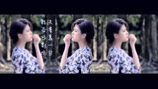 麥家瑜 Keeva Mak - 《給自己的命書》MV