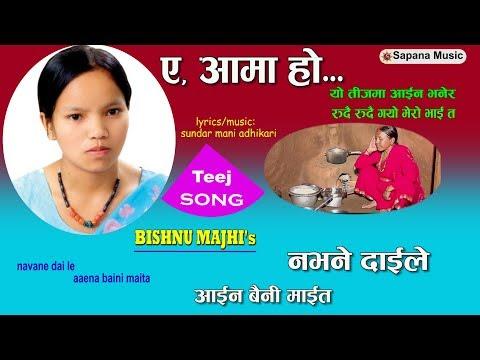 New Nepali teej 2074 | A Aama Ho | Bishnu Majhi New teej song | New Teej song 2017