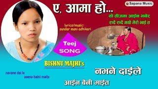 Nepali teej song - A Aama Ho - Bishnu Majhi New teej song | New Teej song 2017
