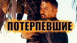 РЖАЛ ДО СЛЁЗ КОМЕДИЯ ПОТЕРПЕВШИЕ НОВЫЕ КОМЕДИИ РУССКИЕ фильмы 2019 2020 СМОТРЕТЬ