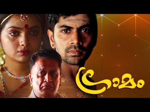 Download Gramam Malayalam Full Movie | #AmritaOnlineMovies #AmritaTV