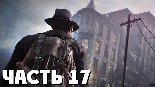 Download СЛИШКОМ МНОГО МОЗГОВ | The Sinking City #17 Mp3 and Videos