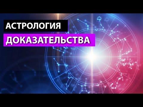 АСТРОЛОГИЯ. ДОКАЗАТЕЛЬСТВА. / feat Владимир Гужов & A Ch