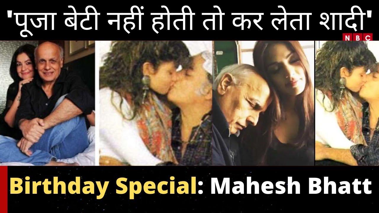 Mahesh Bhatt: अपनी खुद की बेटी 'पूजा भट्ट' से शादी करना चाहते थे महेश भट्ट ||NBCHINDI||