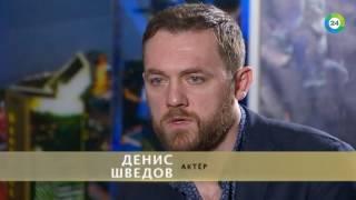 Денис Шведов: В «Танцах насмерть» мне не дали танцевать