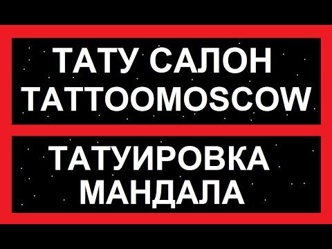 Тату салон TattooMoscow. Мандала тату.
