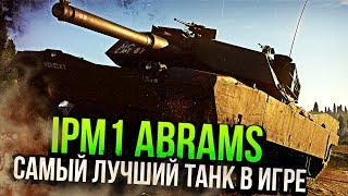 iPM1 Abrams САМЫЙ ЛУЧШИЙ ТАНК В ИГРЕ War Thunder  ОБЗОР