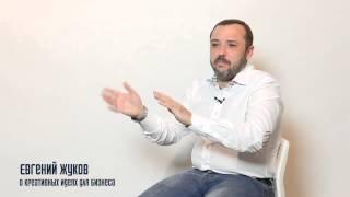 О креативных идеях для бизнеса(Евгений Жуков (