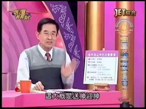 【命運好好玩】2015.2.5 送神清屯迎好運!上
