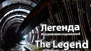 Легенда / The Legend