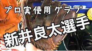 阪神タイガースの新井良太選手の実使用グラブです。 ミズノプロですが、...