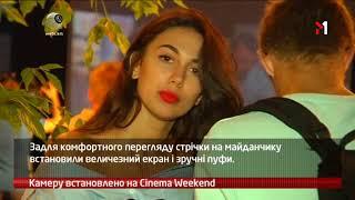 webкамера   Камера Установлена  Cinema Weekend   08 09 2017