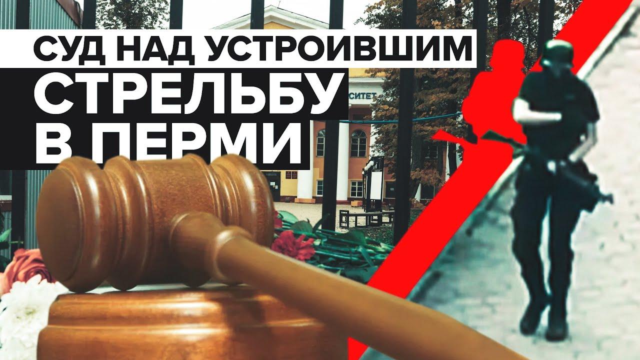 Под стражу на два месяца: прошло заседание суда по делу устроившего стрельбу в Перми
