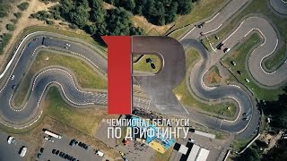 Дрифт Брест - 5 этап Чемпионата Беларуси по дрифтингу 2016