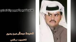 قصيدة عبدالرحمن بن بديع