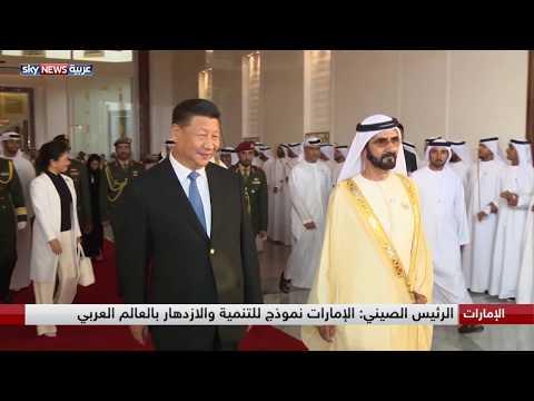 توقيع 13 اتفاقية ومذكرة تفاهم بين الإمارات والصين  - نشر قبل 29 دقيقة