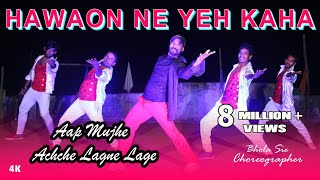 Hawone Ne Yeh Kaha | Bhola Sir Dance | Sam & Dance Group Dehri On Sone Rohtas