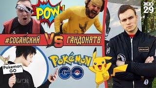 ЖЮ#29 / #Гандоня VERSUS #Сосанский, жертвы PokemonGO