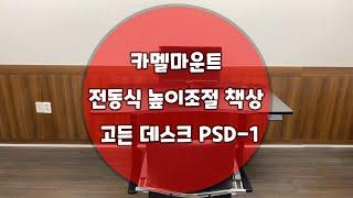 카멜마운트 전동식 높이조절 책상 고든 데스크 PSD-1