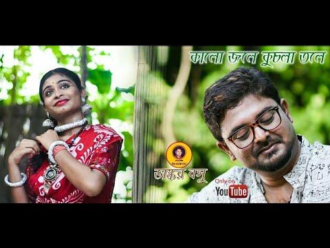 Kalo Jole Kuchla Tole Hd music video by Bhaskar Basu