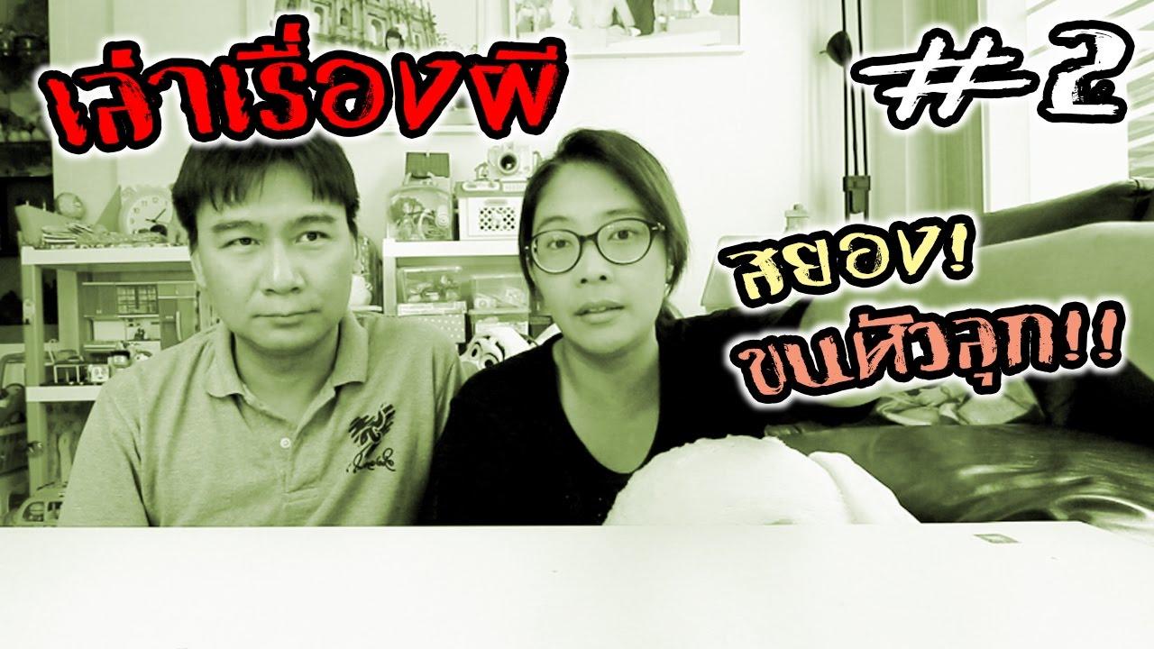 แม่ปูเป้ เล่าเรื่องผี ขนหัวลุก ตอน 2 | แม่ปูเป้ เฌอแตม Tam Story - YouTube