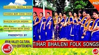 सुपरहिट पूर्वेली भैलेनी लोक भाकाहरु | Superhit Purweli Bhailine Folk Songs By Arun Upatayaka