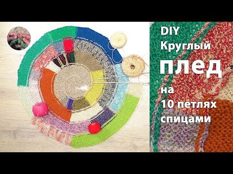 Коврик связанный по кругу спицами видео