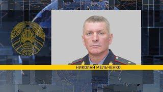 Лукашенко произвёл кадровые назначения в структурах МВД