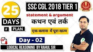 SSC CGL 2018 TIER 1     25 DAYS PLAN     DAY 2 ( STATEMENT \u0026 ARGUMENT ) REASONING BY RAHUL SIR