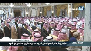الصورة تتكلم - مراسم بيعة صاحب السمو الملكي الأمير محمد بن سلمان بن عبدالعزيز ولياً للعهد