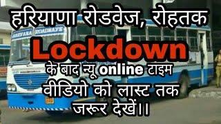 Haryana Roadways Rohtak | New Time Table | Panchhi media | Haryana express |