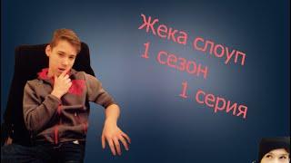 Приключения Жеки Грифера |1 сезон 1 эпизод| Мой инвентарь в Steam'е.