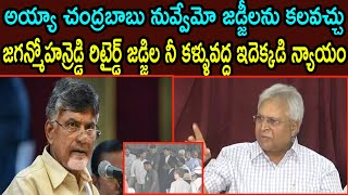 Undavalli Arun Kumar Shocking Comments On Chandrababu  Justice Chelameswar  YS Jagan |Today Politics