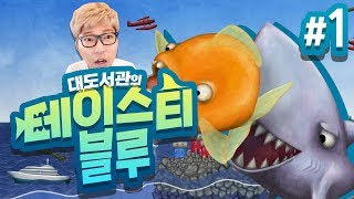 Tasty Blue] Buzzbean Comic Game Play EP1 - Becoming the biggest fish in the world!