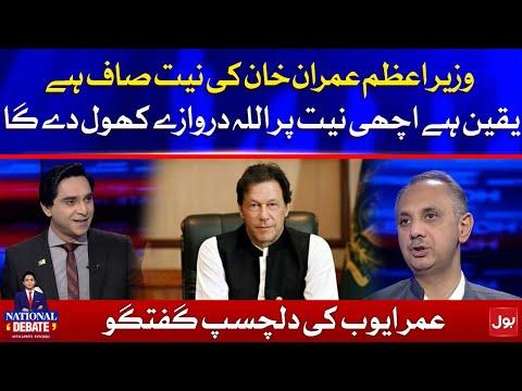 Omar Ayub Khan Praises PM Imran Khan