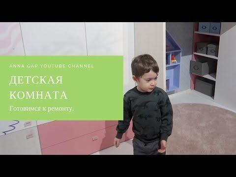 Скоро Ремонт! Выбираем детскую. Цены на детскую комнату. Детская комната Mr. Doors