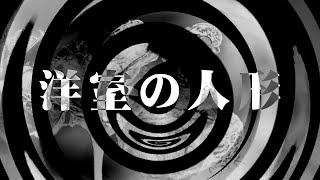 【朗読】 洋室の人形 【不思議な話】 thumbnail