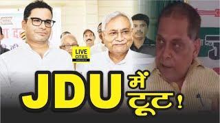 Prashant Kishor के खिलाफ JDU ने खोला मोर्चा, Neeraj Kumar बोले नहीं चलेगी Freelancing