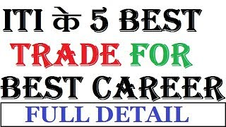 Best ITI Trade after 10th full detail | Top 5 ITI Trade | Career Guidance After 10th