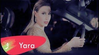 Yara - Min [Official Lyric Video] / يارا - مين
