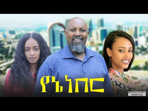 የኔ ነበር – Ethiopian Amharic Movie Yene Neber 2020 Full Length Ethiopian Film