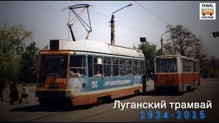 """Ушедшие в историю"". Луганский трамвай  ""Gone down in history"". Tram of the city of Lugansk"