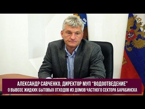 Александр Савченко о