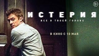 ИСТЕРИЯ (DELIRIUM), русский трейлер, HD, 18+